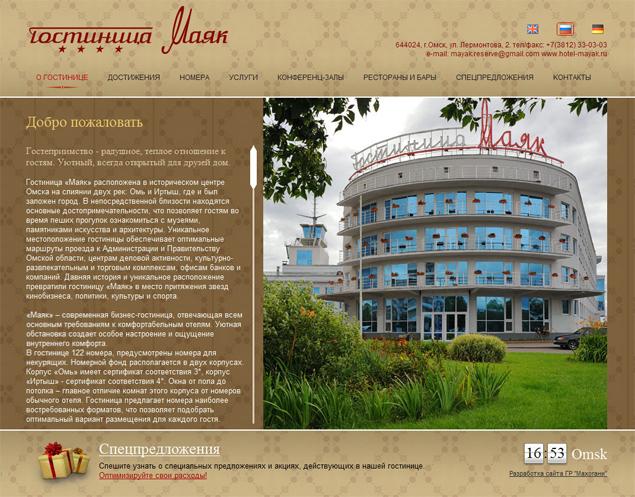 отель омск официальный сайт фото